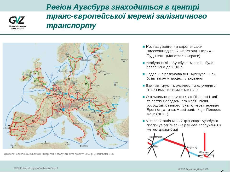 Регіон Аугсбург знаходиться в центрі транс-європейської мережі залізничного т...