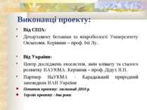 Виконавці проекту: Від США: Департамент ботаніки та мікробіології Університет...