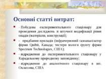 Основні статті витрат: -Побудова експериментального стаціонару для проведенн...