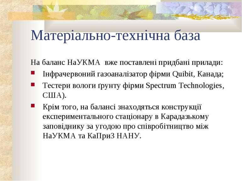 Матеріально-технічна база На баланс НаУКМА вже поставлені придбані прилади: І...