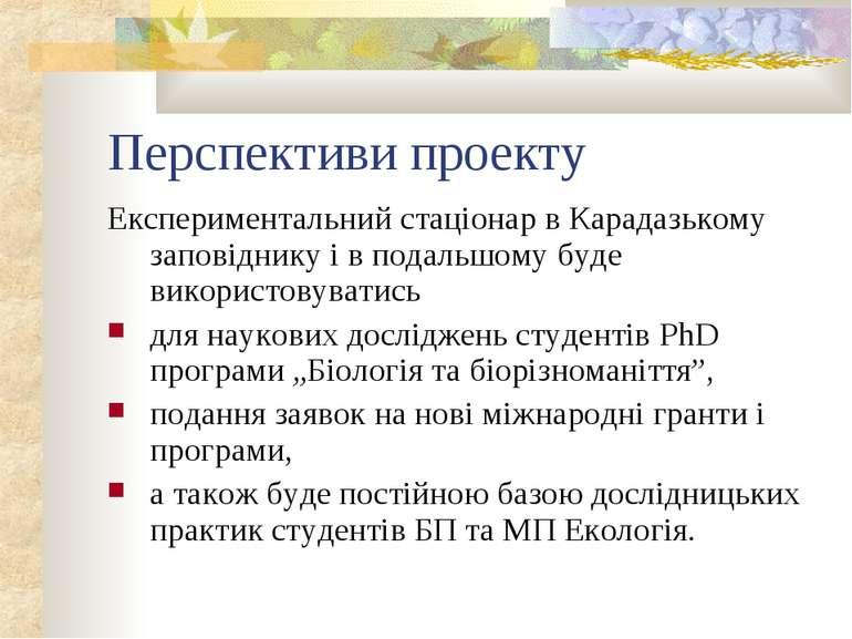 Перспективи проекту Експериментальний стаціонар в Карадазькому заповіднику і ...