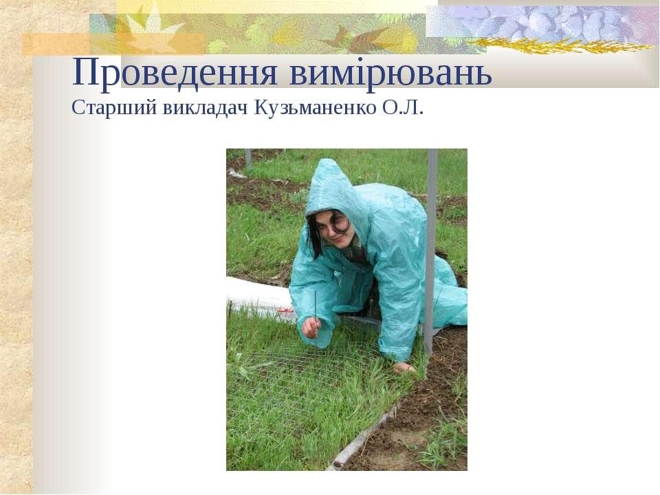 Проведення вимірювань Старший викладач Кузьманенко О.Л.