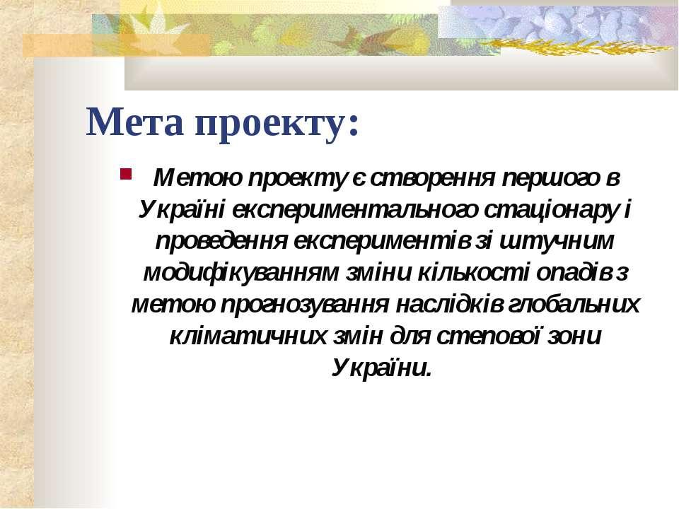 Мета проекту: Метою проекту є створення першого в Україні експериментального ...