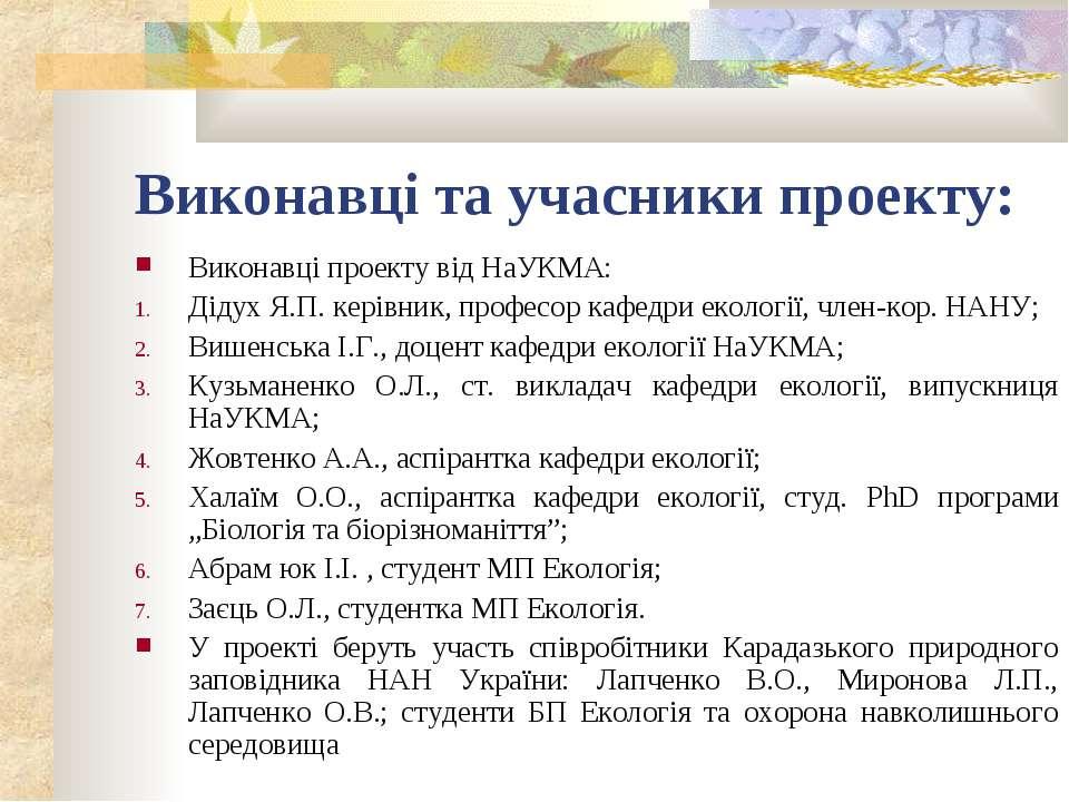 Виконавці та учасники проекту: Виконавці проекту від НаУКМА: Дідух Я.П. керів...