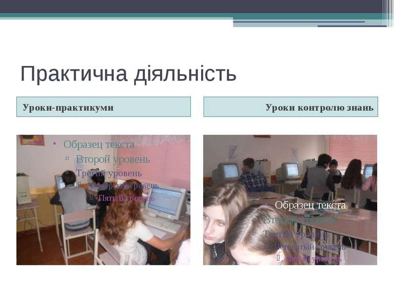 Практична діяльність Уроки-практикуми Уроки контролю знань