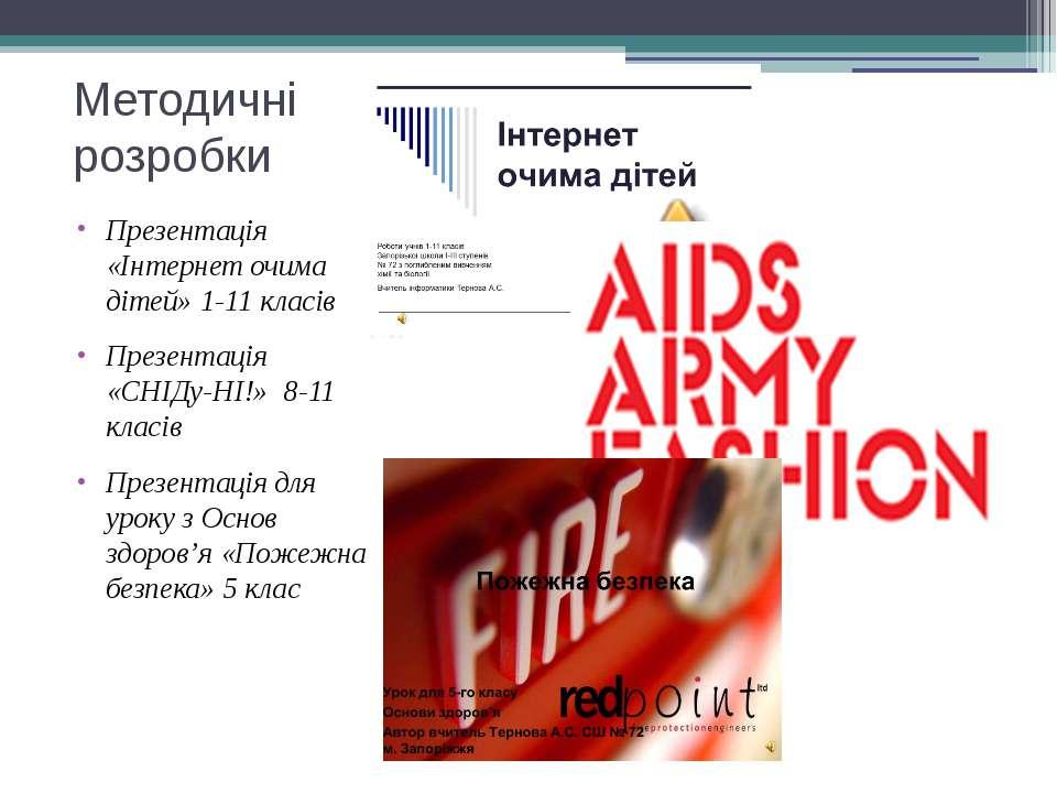Методичні розробки Презентація «Інтернет очима дітей» 1-11 класів Презентація...