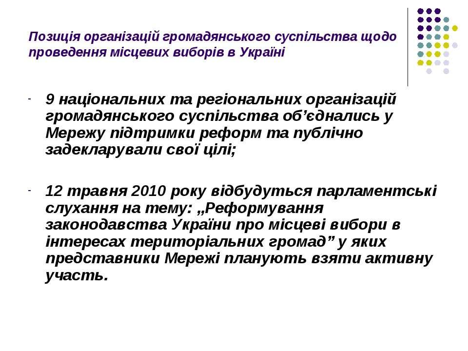 Позиція організацій громадянського суспільства щодо проведення місцевих вибор...
