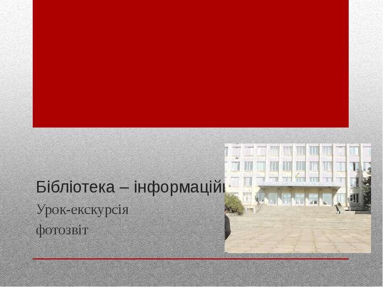 Бібліотека – інформаційна система Урок-екскурсія фотозвіт