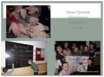 Урок-Тренінг «Безпека в Інтеренті» 5 клас