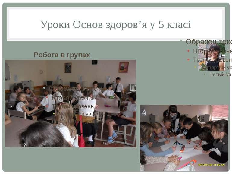 Уроки Основ здоров'я у 5 класі Робота в групах