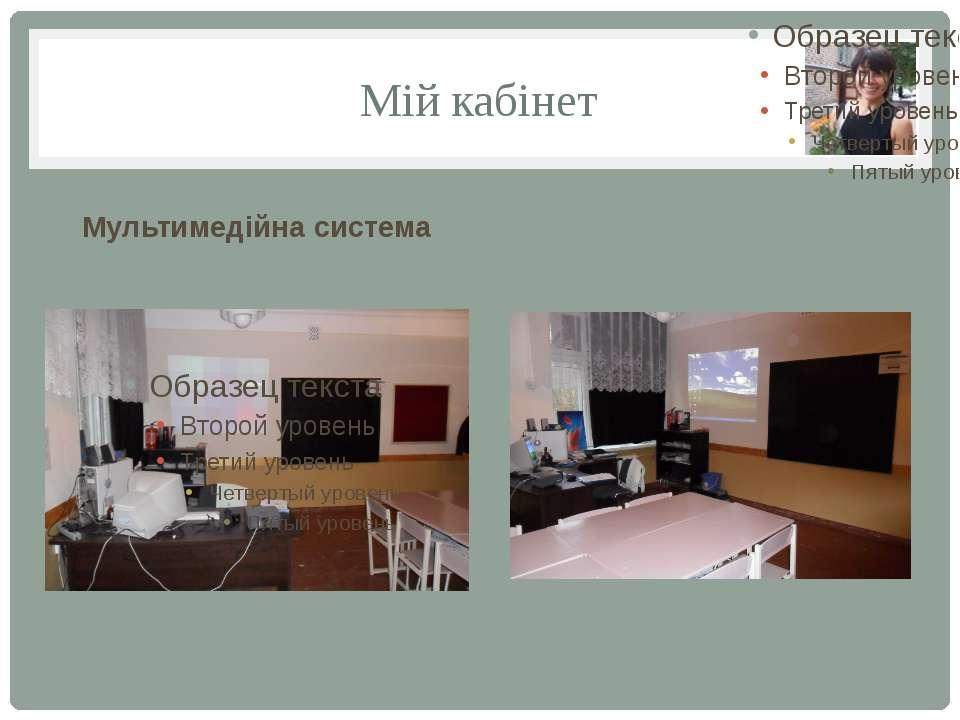 Мій кабінет Мультимедійна система