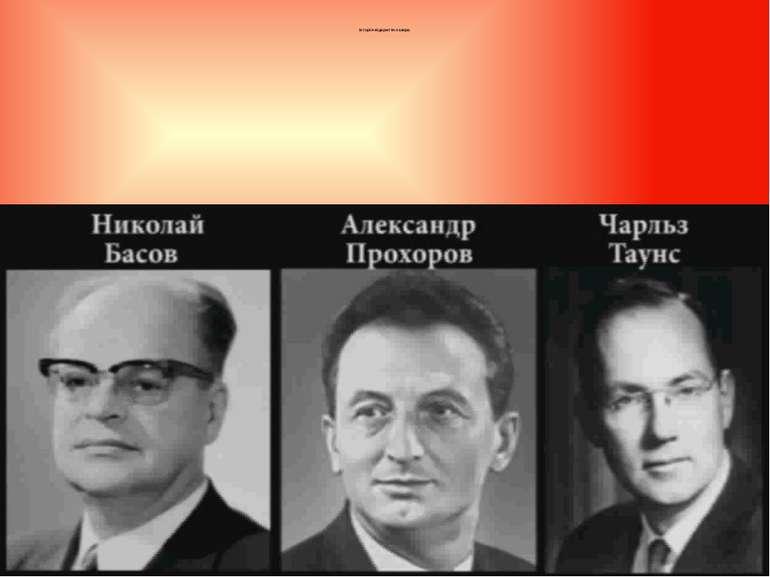 Історія відкриття лазера