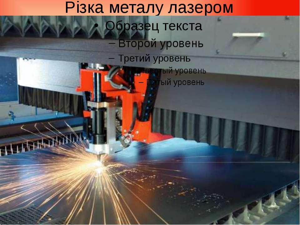 Різка металу лазером