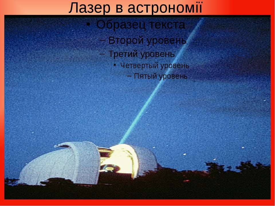 Лазер в астрономії