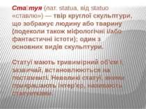 Ста туя (лат. statua, від statuo «ставлю») — твір круглої скульптури, що зобр...