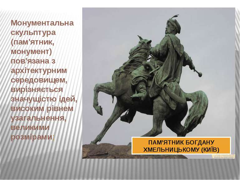 Монументальна скульптура (пам'ятник, монумент) пов'язана з архітектурним сере...