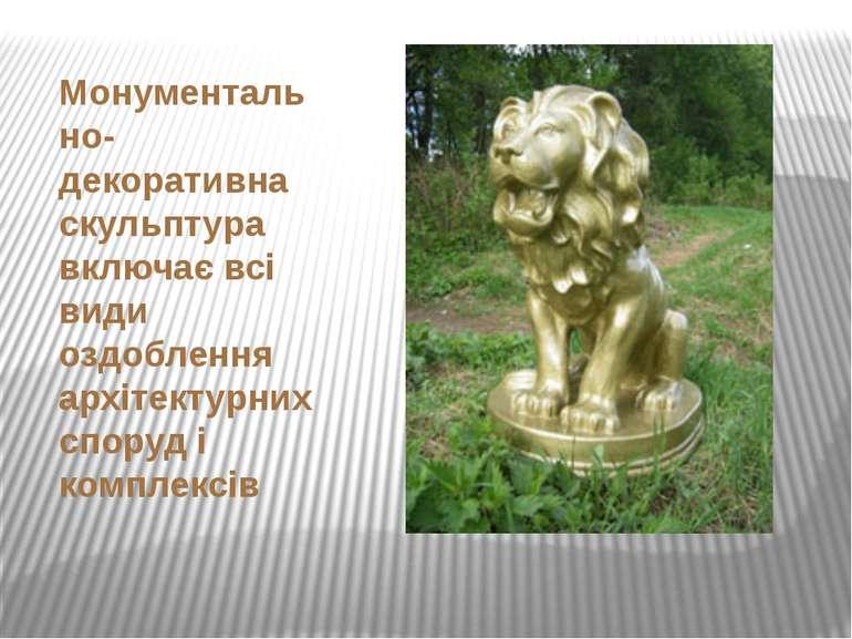 Монументально-декоративна скульптура включає всі види оздоблення архітектурни...