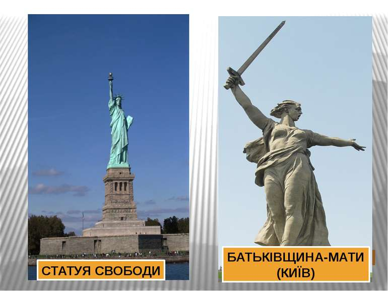 статуя БАТЬКІВЩИНА-МАТИ (КИЇВ) СТАТУЯ СВОБОДИ