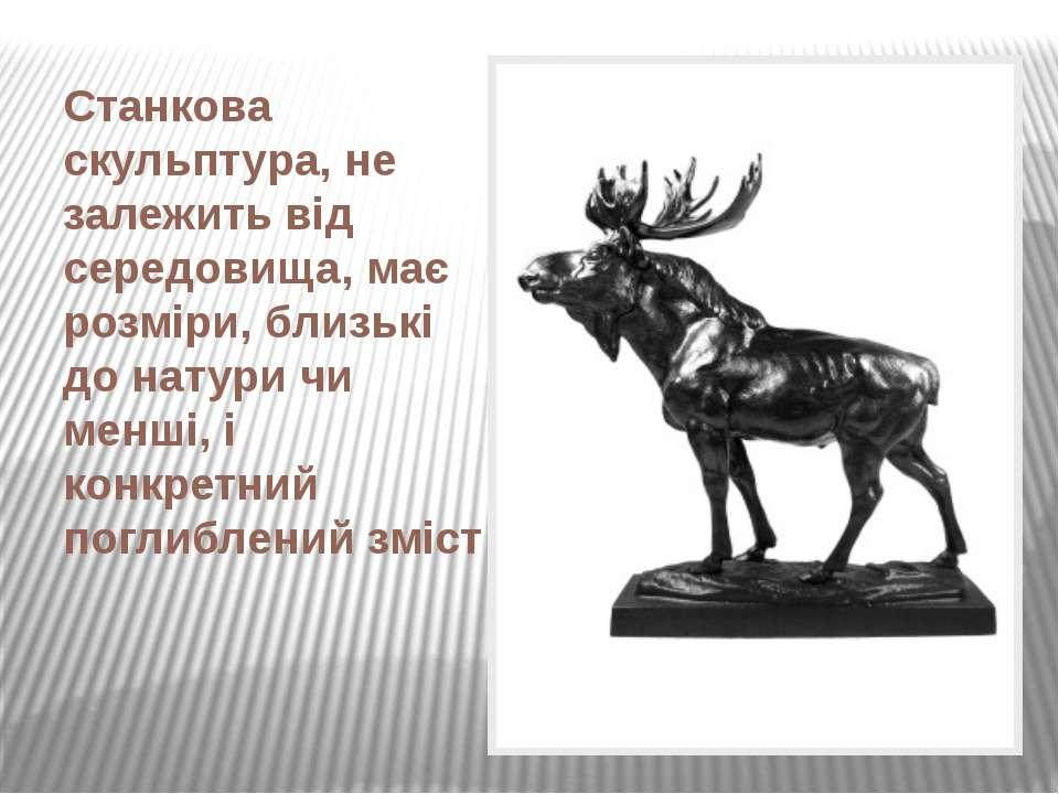 Станкова скульптура, не залежить від середовища, має розміри, близькі до нату...