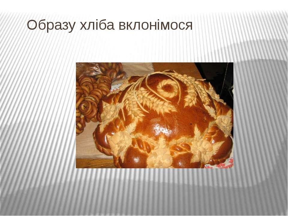 Образу хліба вклонімося
