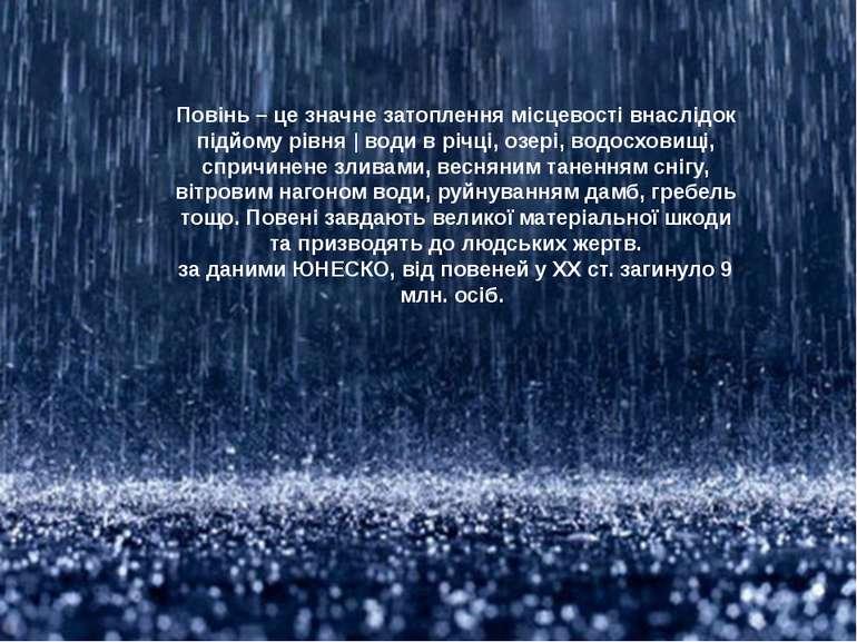 Повінь – це значне затоплення місцевості внаслідок підйому рівня | води в річ...