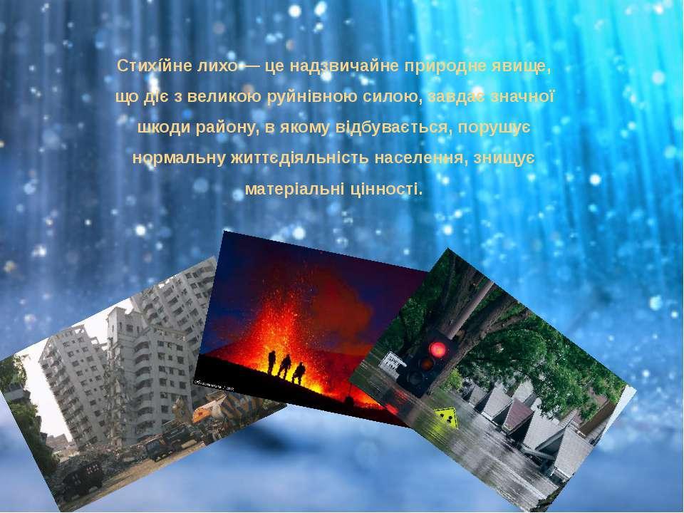 Стихíйне лихо — це надзвичайне природне явище, що діє з великою руйнівною сил...
