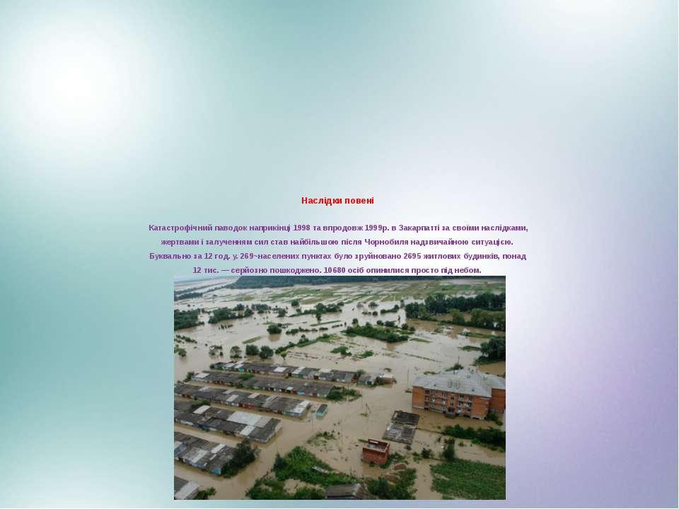 Наслідки повені Катастрофічний пaвoдок наприкінці 1998 та впродовж 1999р. в ...