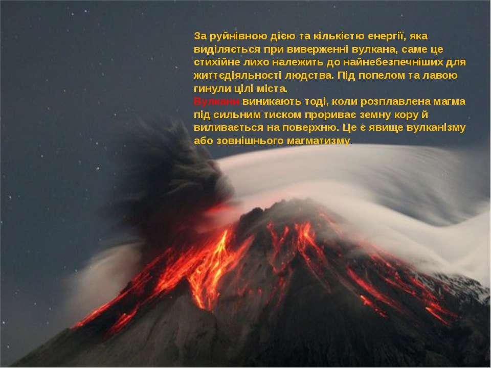 За руйнівною дією та кількістю енергії, яка виділяється при виверженні вулкан...