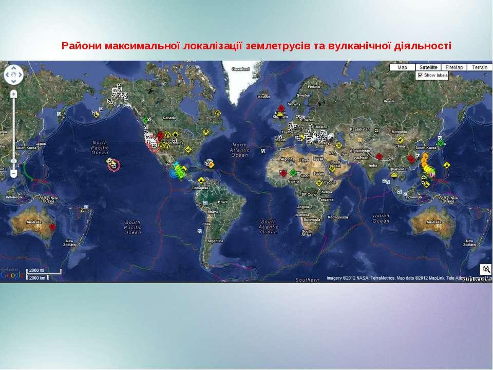 Райони максимальної локалізації землетрусів та вулканічної діяльності