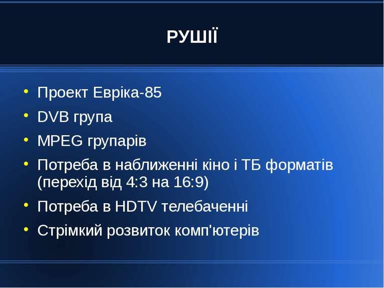 РУШІЇ Проект Евріка-85 DVB група MPEG групарів Потреба в наближенні кіно і ТБ...