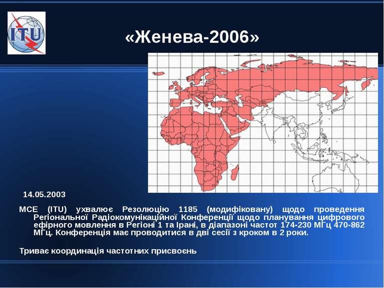 «Женева-2006» МСЕ (ITU) ухвалює Резолюцію 1185 (модифіковану) щодо проведення...