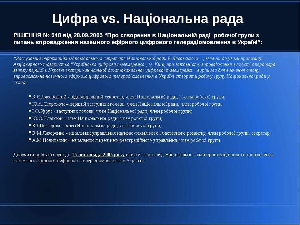 """Цифра vs. Національна рада РІШЕННЯ № 548 від 28.09.2005 """"Про створення в Наці..."""