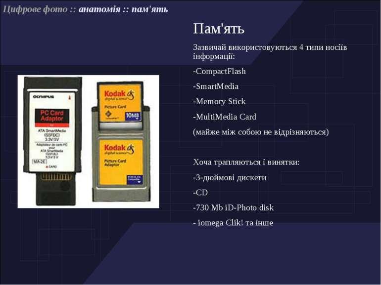 Пам'ять Зазвичай використовуються 4 типи носіїв інформації: -CompactFlash -Sm...