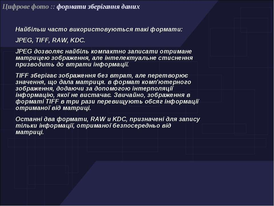 Найбільш часто використовуються такі формати: JPEG, TIFF, RAW, KDC. JPEG дозв...