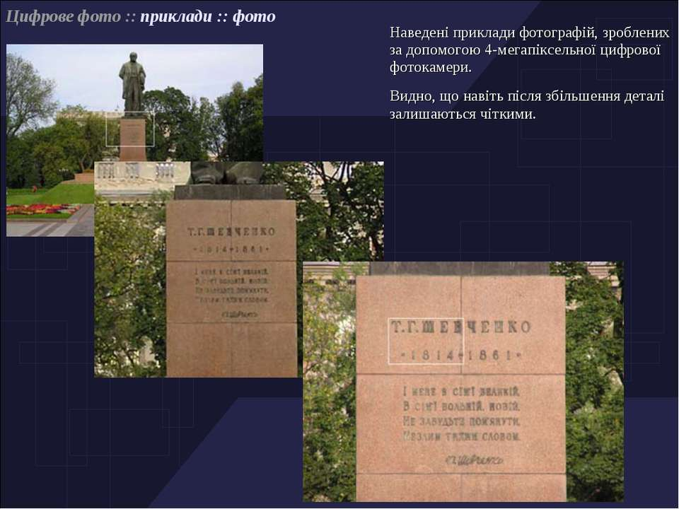 Наведені приклади фотографій, зроблених за допомогою 4-мегапіксельної цифрово...