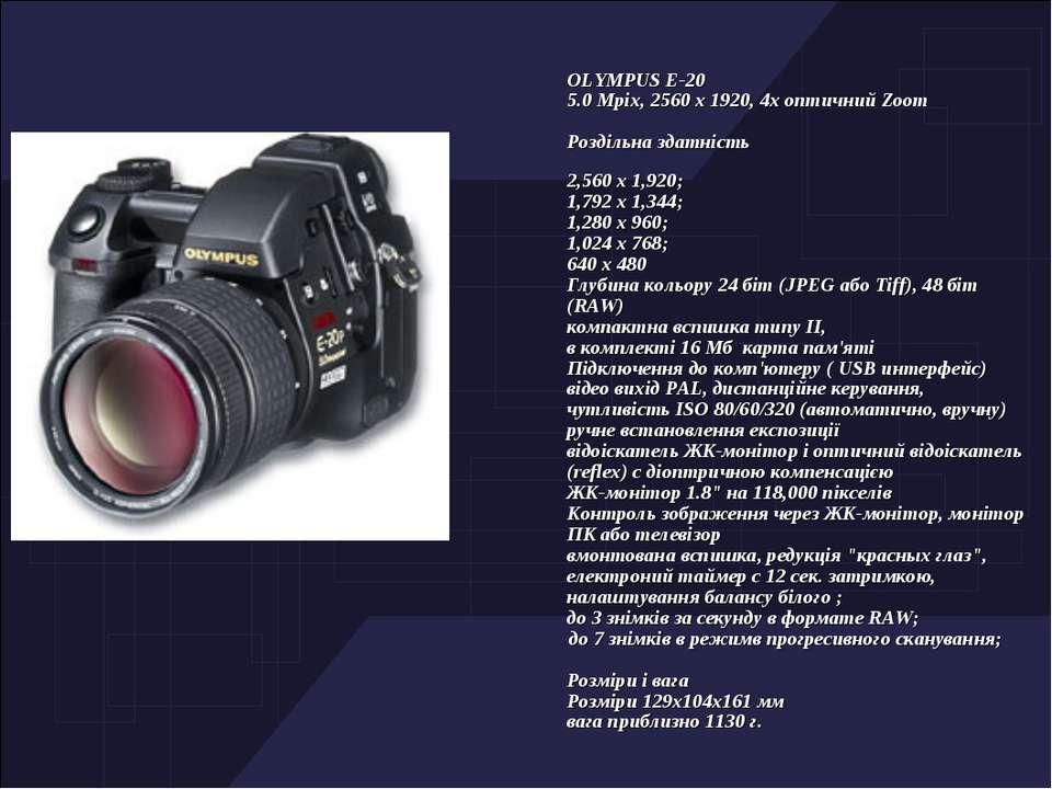 OLYMPUS E-20 5.0 Mpix, 2560 x 1920, 4х оптичний Zoom Роздільна здатність 2,56...