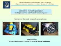 Компактний бортовий лазерний газоаналізатор Застосування: Сумісні випробуванн...