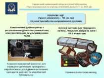 Комплексний дезінтегратор з регульованою дією електромагнітних, електростатич...
