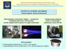 Універсальне джерело іонів та електронів з діаметром пучка 250 мм Прискорювач...