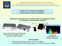 Вимірювальний комплекс для діагностики газорозрядної плазми та плазмових техн...