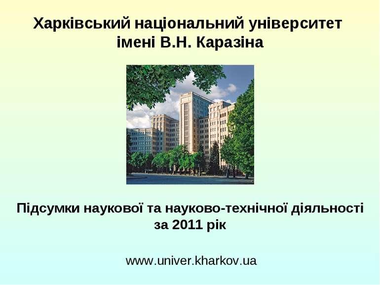 Харківський національний університет імені В.Н. Каразіна Підсумки наукової та...