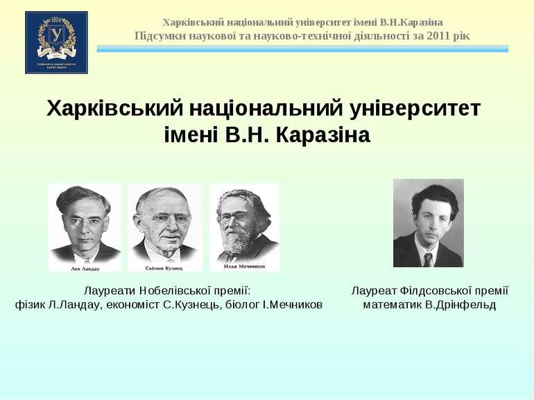 Лауреати Нобелівської премії: фізик Л.Ландау, економіст С.Кузнець, біолог І.М...