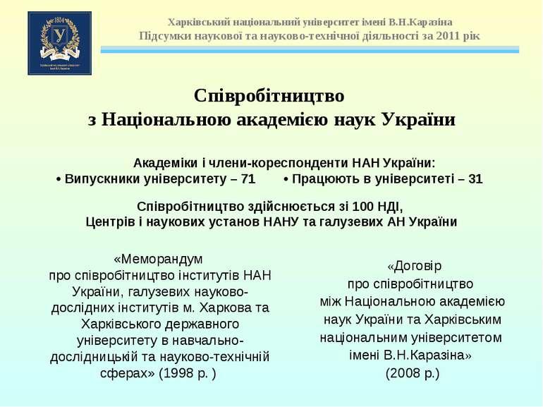 Співробітництво з Національною академією наук України Академіки і члени-корес...