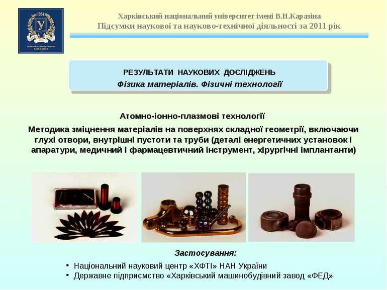 Атомно-іонно-плазмові технології Методика зміцнення матеріалів на поверхнях с...
