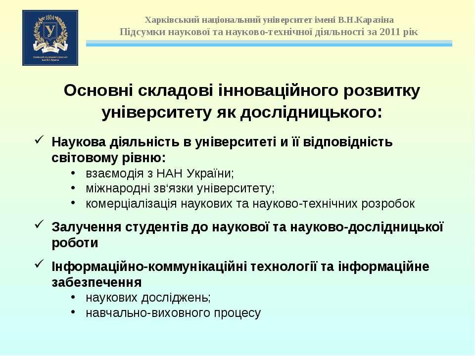 Основні складові інноваційного розвитку університету як дослідницького: Науко...