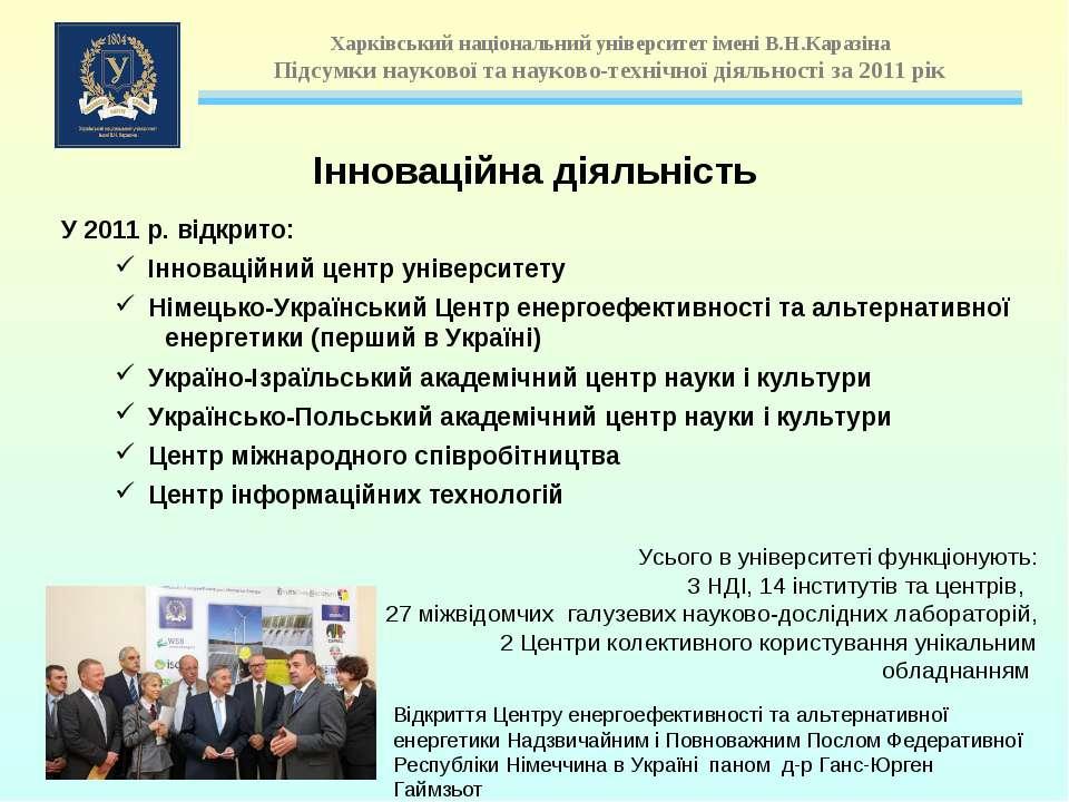 У 2011 р. відкрито: Інноваційний центр університету Німецько-Український Цент...