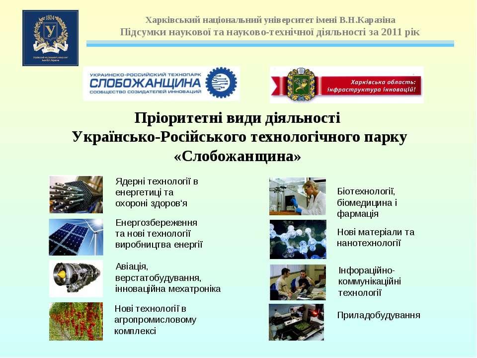 Пріоритетні види діяльності Українсько-Російського технологічного парку «Слоб...
