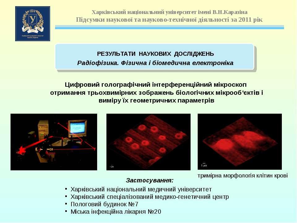 Цифровий голографічний інтерференційний мікроскоп отримання трьохвимірних зоб...