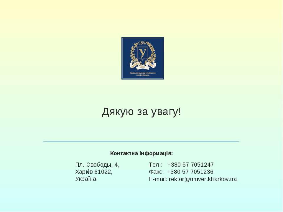 Дякую за увагу! Пл. Свободы, 4, Харків 61022, Україна Тел.: +380 57 7051247 Ф...