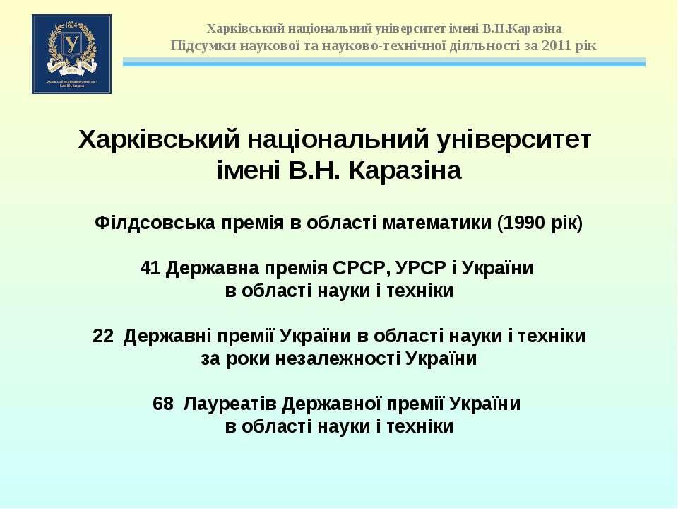 Філдсовська премія в області математики (1990 рік) 41 Державна премія СРСР, У...